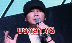 ยางฮยอนซอก ประธาน YG ลาออกค่ายเพลง เซ่นข่าวค้าประเวณี-แทรกแซงคดียาเสพติด