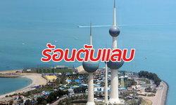 ห่วงคนไทยในคูเวต เตือนระวังอากาศร้อนทะลุ 60 องศาเซลเซียส