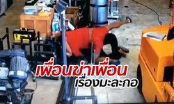 ช่างหนุ่มโมโหจัด เพื่อนร่วมงานขโมยต้นมะละกอ ฮึดสู้ไม่ไหว-ชักปืนยิงดับ
