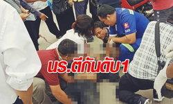 นักเรียนเทคโนฯ ยกพวกตีกันหน้าเรือนจำมีนบุรี เสียชีวิตคาที่ 1 ศพ