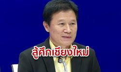 """เพื่อไทย เปิดตัว """"ชูชัย เลิศพงศ์อดิศร"""" ชิงนายก อบจ.เชียงใหม่! ประเดิมเลือกตั้งท้องถิ่น"""