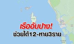 เรืออับปางใกล้ทะเลเกาะกูด ลูกเรือจม 15 คน ช่วยได้ 12 ยังสาบสูญอีก 3