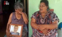 แม่ร่ำไห้ทุกวัน!  3 เดือนศพสาวไทยถูกเพื่อนฆ่าหั่นศพที่โปรตุเกสยังไม่ถึงบ้าน