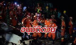 รัฐบาลจีนทุ่มงบ 450 ล้าน ช่วยพื้นที่ประสบภัยแผ่นดินไหวเสฉวน