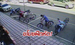 เด็กแสบพยายามขโมยรถจักรยาน สุดท้ายไม่สำเร็จเพราะยางแบน