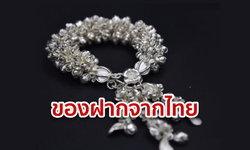 """เปิดที่มา """"มาลัยเงิน"""" ของขวัญจากไทยสู่ผู้นำที่เข้าร่วมประชุมสุดยอดอาเซียน ครั้งที่ 34"""