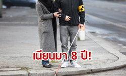 หนุ่มเกาหลีใต้โป๊ะแตก! แกล้งตาบอดกว่า 8 ปี เพื่อรับเงินรัฐ แต่เพื่อนบ้านดันแอบเห็นขับรถ