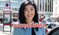 ยิ่งลักษณ์โพสต์วันเกิด 52 ปี ขอบคุณคนไทยที่ยังรักและคิดถึง ลั่นไม่ท้อ แม้เจ็บมาเยอะ