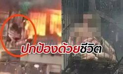 สุดสะเทือนใจ แม่ดับ-พ่อเจ็บหนัก ปกป้องลูกสาวรอดชีวิตจากไฟไหม้บ้าน
