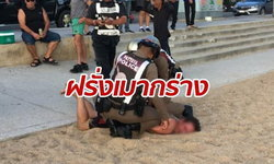 ฝรั่งเมาคลั่ง-อาละวาดหาดพัทยา วิ่งไล่ทำร้ายคนอื่นเจ็บ ตำรวจบุกล็อกตัววุ่น