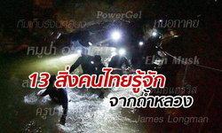 13 สิ่งที่คนไทยได้รู้จัก จากปฏิบัติการถ้ำหลวง ช่วยทีมหมูป่าครบรอบ 1 ปี