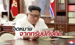 """""""คิม จองอึน"""" ถูกใจสิ่งนี้ หลังได้รับจดหมายส่วนตัวจาก """"โดนัลด์ ทรัมป์"""""""