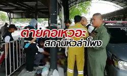 ฆ่าปาดคอสยอง หนุ่มใหญ่ตายกลางลานจอดรถ สถานีรถไฟหัวลำโพง
