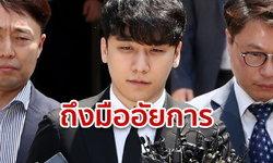 ซึงรี BIGBANG ลุ้นต่อ! ตำรวจส่งคดีให้อัยการรับช่วง พัวพันยักยอก-ค้ากาม-ส่งคลิปเซ็กซ์