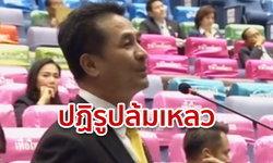 ชลน่าน ศรีแก้ว ส.ส.เพื่อไทย จวกแผนปฏิรูปประเทศล้มเหลว! ประชาชนไม่มีส่วนร่วม