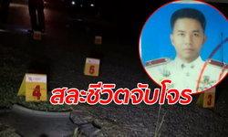 ดาบตำรวจพลีชีพ! ปฏิบัติการล่อซื้อยาเสพติด คนร้ายขับรถชนแล้วเหยียบซ้ำ