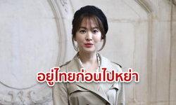 ซองเฮเคียว ที่แท้ถ่ายโฆษณาอยู่ไทย ก่อนรีบบินกลับเกาหลีใต้เช้าวัน ซงจุงกิ ขอหย่า