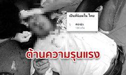 #จ่านิว แซงทุกเทรนด์ขึ้นที่ 1 ทวิตเตอร์ ชาวเน็ตไม่โอเคคนถูกทำร้าย แค่เพราะเห็นต่าง
