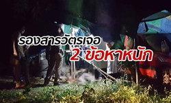 ตำรวจแจ้ง 2 ข้อหาหนัก รองสารวัตรรัตภูมิ ยิงสังหารนายดาบเสียชีวิต