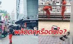 เบาะแสหญิงไทยวัย 45 ตกห้างดังประตูน้ำดับ พบรองเท้าแตะปริศนาถอดทิ้งชั้น 12