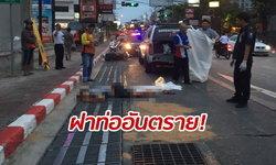 หนุ่มขี่จักรยานยนต์ลื่นฝาท่อล้ม รถบัสตามหลังทับซ้ำดับสยอง!