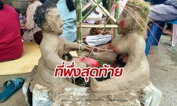 ไม่ไหวแล้ว! ชาวบ้านปั้นหุ่นแก้ผ้าขอฝน หลังขาดน้ำทำเกษตรมานาน