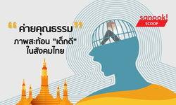 """""""ค่ายคุณธรรม"""" ภาพสะท้อน """"เด็กดี"""" ในสังคมไทย"""
