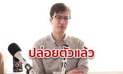 เกาหลีเหนือปล่อย อเล็ก ซิกลีย์ หนุ่มออสซี่แล้ว! หลังหายตัวนานกว่าสัปดาห์