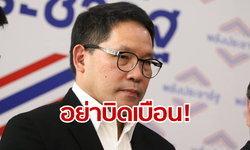 """อุตตม โพสต์ยืนยัน """"ผมไม่ผิด อย่าบิดเบือน!"""" หลังเจอฝ่ายค้านโจมตีปมปล่อยเงินกู้กรุงไทย"""