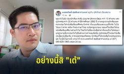 มงคลกิตติ์ ลั่นนักเรียนไทย 10 ล้านคนต้องได้หนังสือฟรี 8 วิชา ถ้าใครไม่ได้เชิญมาร้องเรียน