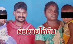 หญิงอินเดียเจอผัวโผล่แอปดัง หลังหายตัว 3 ปี ที่แท้พบรักใหม่สาวสอง