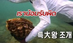 """เรียลลิตี้โชว์ดังเกาหลี ออกแถลงขอโทษ ปมดราม่าจับ """"หอยมือเสือ"""" มากิน"""
