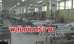 รพ.ศูนย์สุราษฎร์ฯ เปิดแจงงบซื้อครุภัณฑ์การแพทย์ ด้วยเงินผ้าป่า-ก้าวคนละก้าว