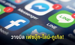ประชาธิปัตย์จ่อชงเก็บภาษี เฟซบุ๊ก-กูเกิล-ไลน์ เหตุทำเศรษฐกิจไทยพัง