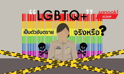 LGBTQ+ เป็นตัวอันตรายที่ต้องถูกเฝ้าระวังจริงหรือ?