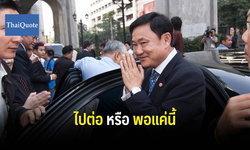 """สัญญาณจาก """"ทักษิณ"""" หรือว่าเขาจะ """"วางมือ"""" ลาขาดแล้วการเมืองไทย"""