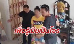 บุกจับสาวปล้นทอง 11 บาท อ้างหาเงินไปไถ่รถคืน ผัวช็อกเพิ่งรู้เมียเป็นโจร