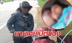 ความจริงสุดสลด เด็กหญิง 14 ถูกอดีตนายก อบต. ลวนลามบนรถ ที่แท้ยายขายหลาน