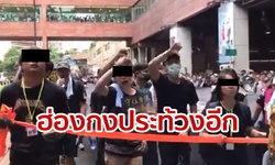 ฮ่องกงประท้วงอีก! รวมตัวย่านซาถิ่น ต้านกฎหมายส่งผู้ร้ายข้ามแดนให้จีน