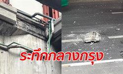 แผ่นปูนตกจากสถานีบีทีเอสหล่นกลางถนน เคราะห์ดีไม่โดนรถ-ไม่มีใครเจ็บ