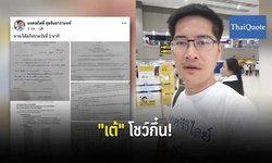 """""""เต้ มงคลกิตติ์"""" โชว์แผนแก้ปัญหาการศึกษา-แรงงานไทยถูกแย่งงาน"""