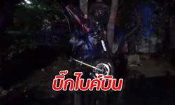 สาวนักบิดซิ่งหลุดโค้งปราบเซียน บิ๊กไบค์ลอยไปค้างบนต้นไม้ คนขับเจ็บสาหัส