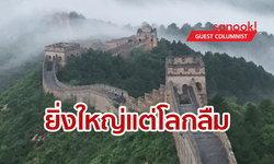 กำแพงเมืองจีนตอนใต้ ที่โลก (เกือบ) ลืม รู้จักปราการฝีมือมนุษย์ เก่าแก่ก่อนเสียกรุงครั้งที่ 1