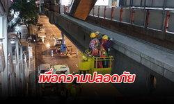 รถไฟฟ้าบีทีเอส เร่งตรวจซ่อมบำรุงพิเศษ เพื่อความปลอดภัยของประชาชน