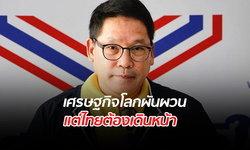 รัฐบาลเตรียมออกมาตรการกระตุ้น หวังผลักดันให้เศรษฐกิจไทยเดินหน้า