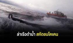 นาทีระทึก! ทหารยามฝั่งสหรัฐฯ โดดขึ้นเรือดำน้ำ สกัดขนโคเคน 7,000 กิโลกรัม