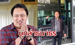สุชาติ ชมกลิ่น ส.ส.ชลบุรี บุกอังกฤษล่า ธนาธร-ช่อ กลับไทย วอนหยุดพูดให้ร้ายประเทศ
