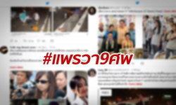 กระหึ่มโซเชียล #แพรวา9ศพ หวนขึ้นติดเทรนด์ คนไทยถามถึงเหตุเมื่อ 9 ปีที่แล้ว