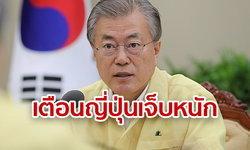 """มุนแจอิน ผู้นำเกาหลีใต้ ลั่นญี่ปุ่นเล่นเกม """"ไม่ฉลาด"""" ปมงดส่งออกชิ้นส่วนอิเล็กทรอนิกส์"""