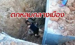 ชาวบ้านโวย! งานวางท่อล่าช้า ทำหนุ่มร่วงตกหลุม 3 เมตร เจ็บปางตาย
